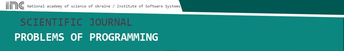 Науковий журнал Проблеми програмування